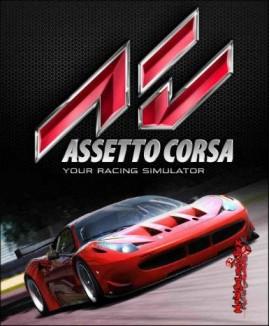 Aktivační klíč na Assetto Corsa